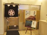 Ikizushi Toyama Daiichi Hotel Shop